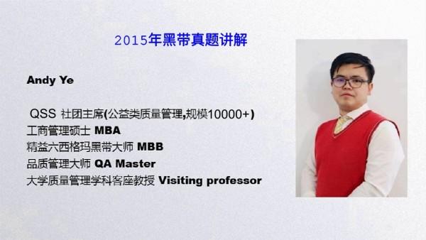 中Q协2015年黑带真题讲解课程,报考CAQ绿带的质量管理从业者或其他职业人士
