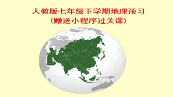 人教版七年级下学期地理预习(赠送对应小程序)