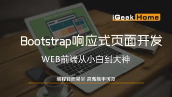 极客营-Bootstrap响应式页面开发