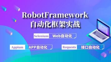 RobotFramework自动化框架项目实战【特斯汀学院】