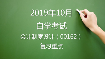2019年10月自学考试会计制度设计(00162)自考复习重点