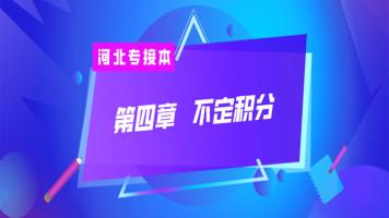 河北专接本高等数学/高数【第四章  不定积分】
