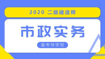 2020年二建二级建造师《市政实务》备考导学【红蟋蟀教育】