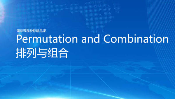 Permutation and Combination 排列与组合