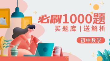 【初中数学】必刷1000题-2021年江西教师招聘考试笔试课程