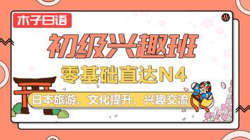 日语0-N4初级兴趣班