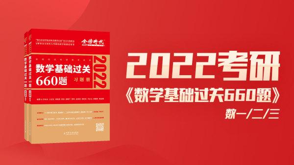 2022考研李永乐《数学基础过关660题:数学一/二/三》实物图书