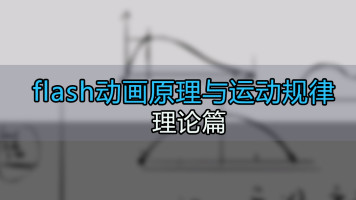 flash动画原理与运动规律V2