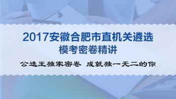 2017年安徽合肥市直遴选模考密卷精讲课程(公选王精品)