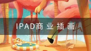 iPad商业插画