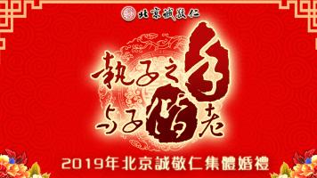 执子之手·与子偕老——2019年北京诚敬仁集体婚礼