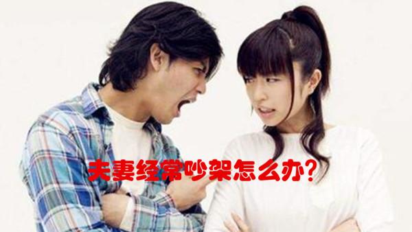 夫妻经常吵架怎么办?
