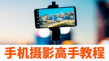 手机摄影入门教程/国家一级摄影师授课/摄影课/ iphone 安卓通用