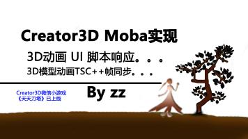 Cocos Creator3D之moba游戏+客户端服务器