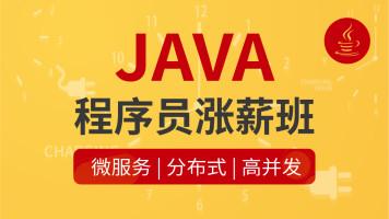 【咕泡VIP课堂】Java分布式,微服务,高并发java高级java架构进阶