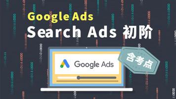 Google Ads - SEM 初阶详细教程