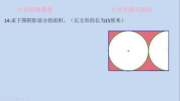 小升初圆与扇形专题,求图中阴影部分的面积
