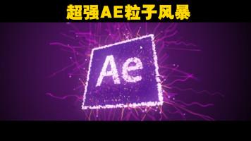新影AE粒子风暴