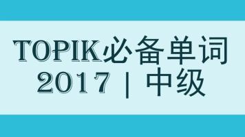 TOPIK必备单词(中级)