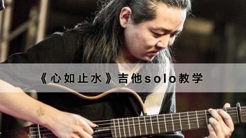 姚志华老师木吉他独奏《心如止水》视频教学