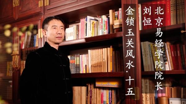 刘恒金锁玉关风水(十五)