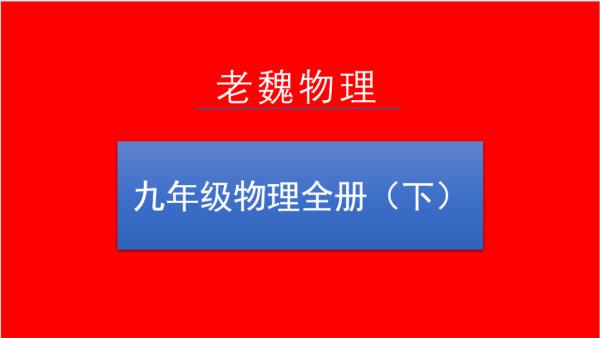 老魏物理-人教版-九年级物理全册(下)