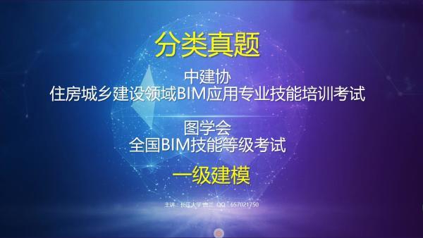 【冲刺】BIM等级考试分类真题(一级)