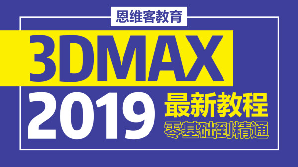 3dmax2019快速入门基础教程
