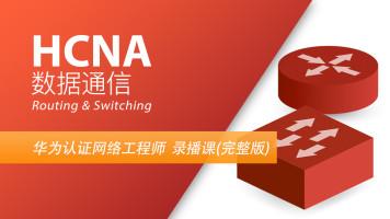 HCNA录播课 完整版 华为认证网络工程师 理论+项目实战