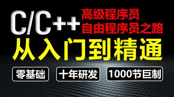 C语言/C++ 从入门到精通【高薪就业/项目实战/逆向/反外挂】