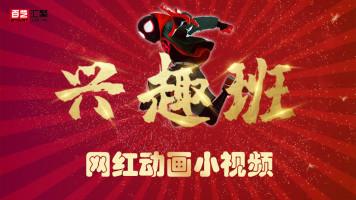 Maya/网红动画小视频兴趣班【百艺汇聚】
