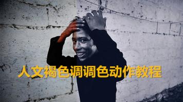 【福利】人文褐色调调色动作教程