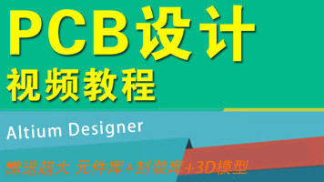 Altium Designer 教程 AD视频线路板 PCB设计