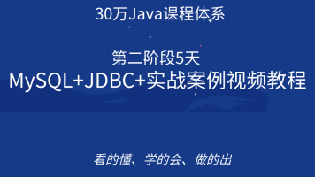 (独家)5天MySQL+JDBC+实战案例教程
