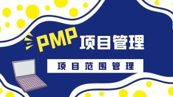 【思博盈通】PMP项目管理之项目范围管理