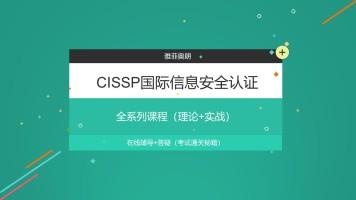 CISSP国际信息安全认证全系列课程