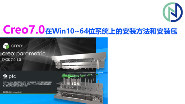 Creo7在WIN10~64位操作系统 上面的安装
