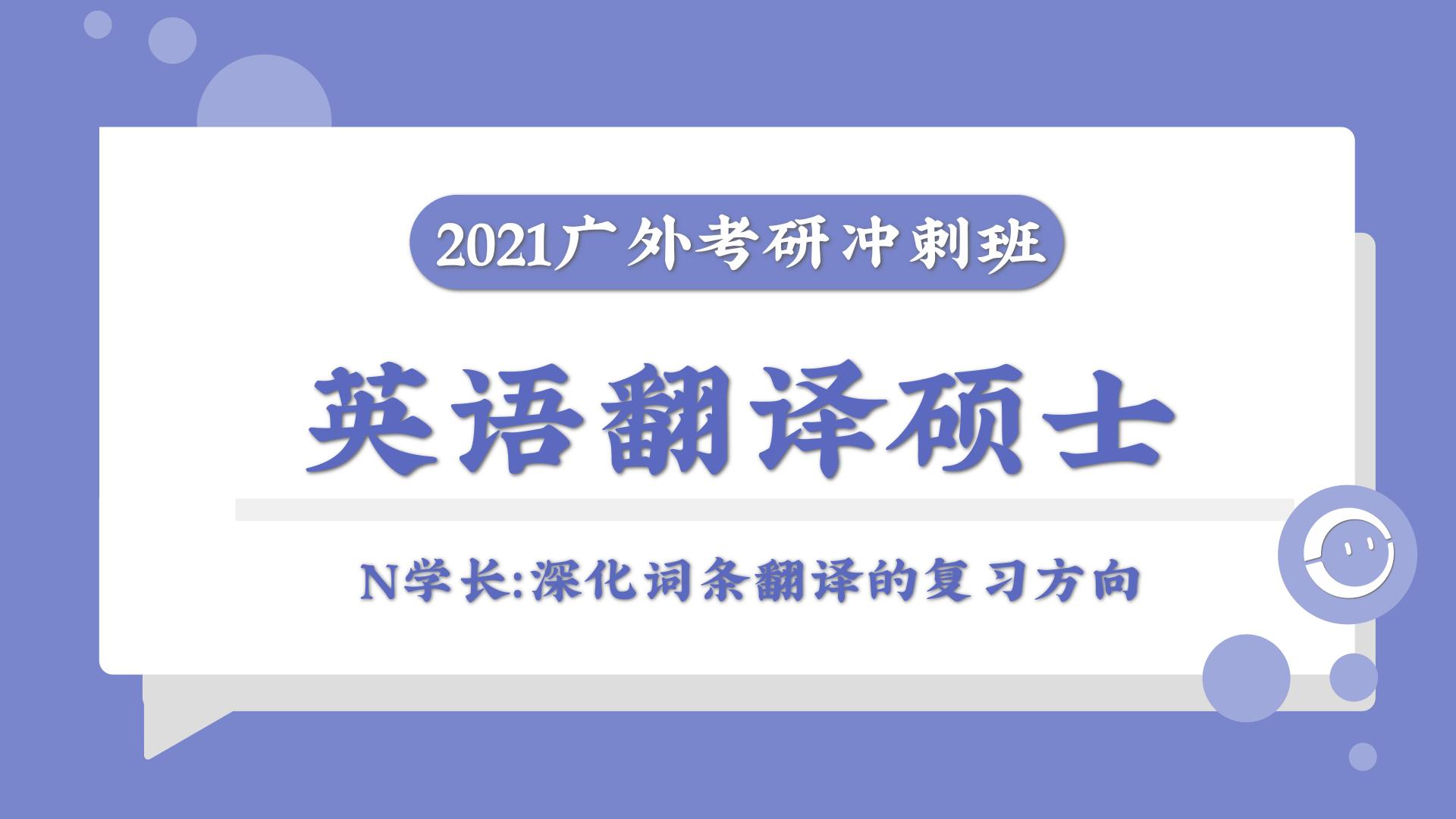 2021年广东外语外贸大学英语翻译硕士MTI广外考研冲刺班课时1