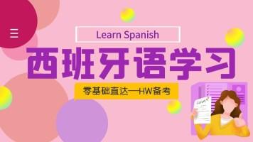 西班牙语教学