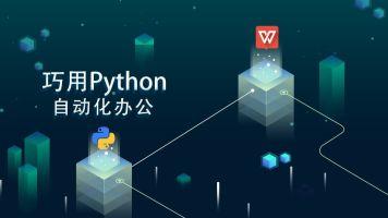 python自动化办公