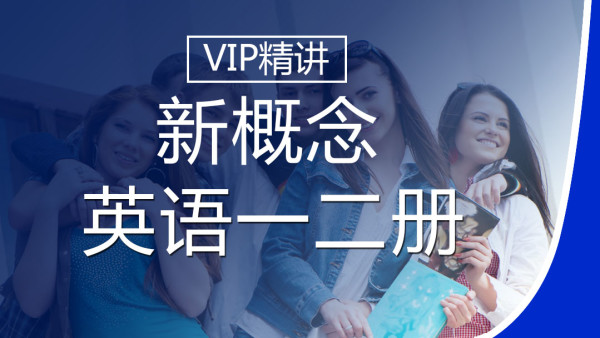 【VIP体验课】新概念第一册、第二册连读
