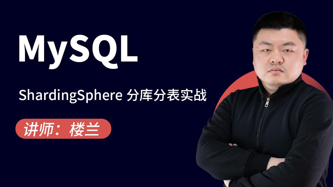 MySQL-ShardingSphere、sharding-jdbc-读写分离分库分表实战