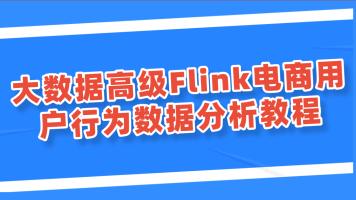大数据高级Flink电商用户行为数据分析教程