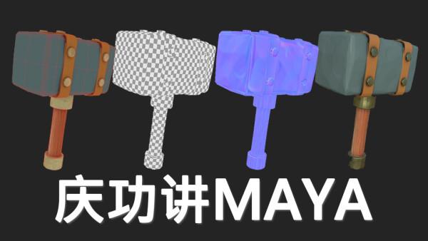 庆功讲MAYA
