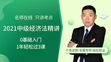 【官方推荐】2021中级经济法基础精讲|会计实务+财务管理三科精讲