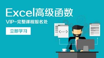 Excel高级函数VIP班(直播 回放 课件 作业 解答)【截止报名】