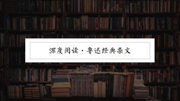 高中语文人文素养课·深度阅读·鲁迅经典杂文(真深度)【周帅】