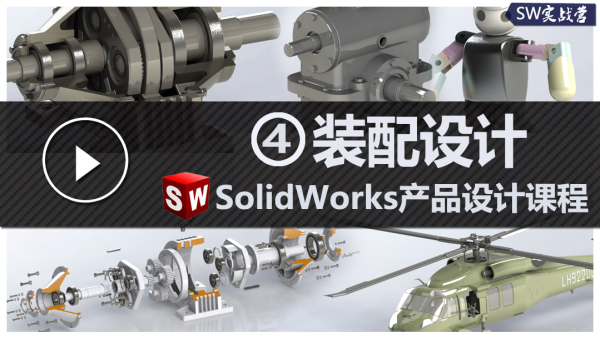 SolidWorks装配设计/SolidWorks教程装配设计课程