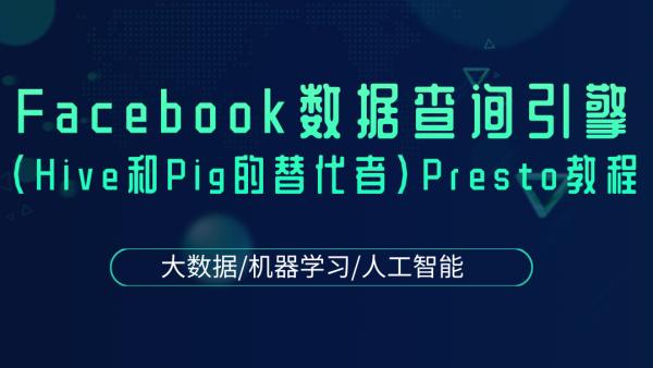 Facebook数据查询引擎Presto教程