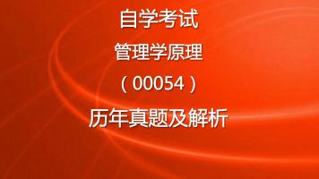 自学考试管理学原理(00054)历年自考真题及解析